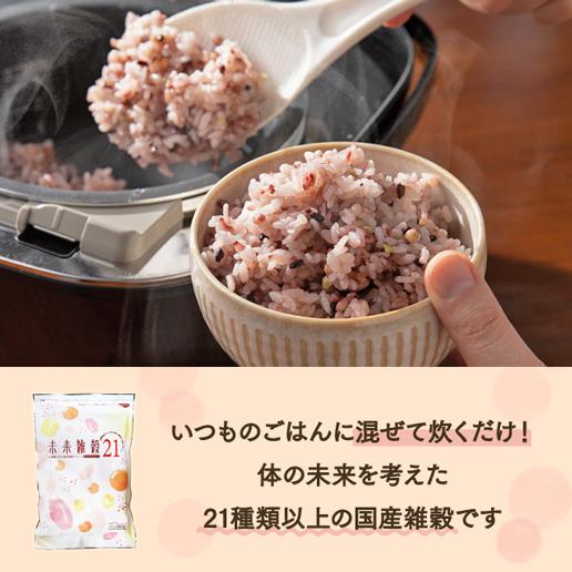 送料無料 国産 未来雑穀21+マンナン 920g (460g×2) 【free10】