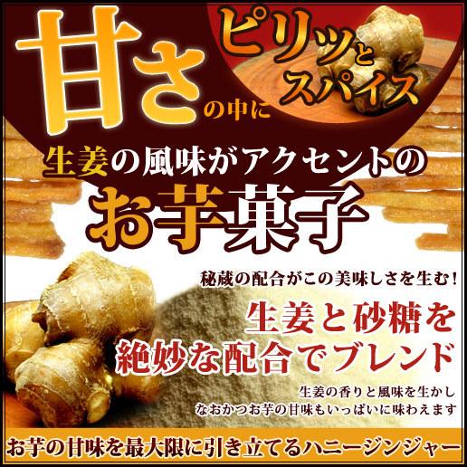 送料無料 生姜けんぴ 4個セット 145g×4個 合計580g 芋けんぴ けんぴ 生姜 ジンジャー