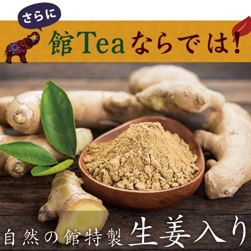チャイ スパイス インスタント ジンジャーチャイ(粉末)約12杯分 牛乳がなくても作れる! 高知県産生姜使用 紅茶 生姜パウダー 送料無料 ジンジャー しょうが 生姜 国産 生姜粉末 手軽 しょうが粉末 コーヒー チャイ Chai chai インド お茶 茶 茶葉 自然の館