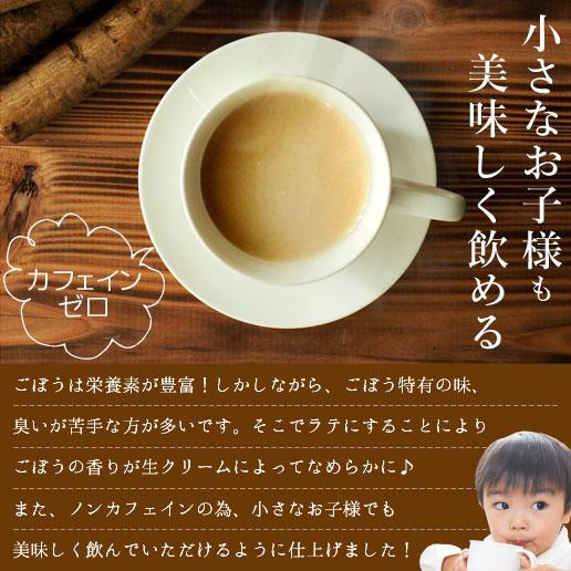 【新商品】 \牛乳いらず/ごぼう茶ラテ 2個セット 120g(約8杯分)×2  ごぼう 牛蒡 ゴボウ ごぼう茶 茶 ラテ カフェインゼロ 食物繊維 ポリフェノール