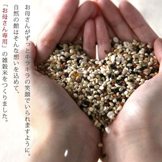 送料無料 母美人 300g 国産31雑穀 GABA含有 発芽雑穀使用 雑穀で栄養・健康 お試しセット雑穀ご飯 雑穀人気店の自慢の雑穀米 再入荷