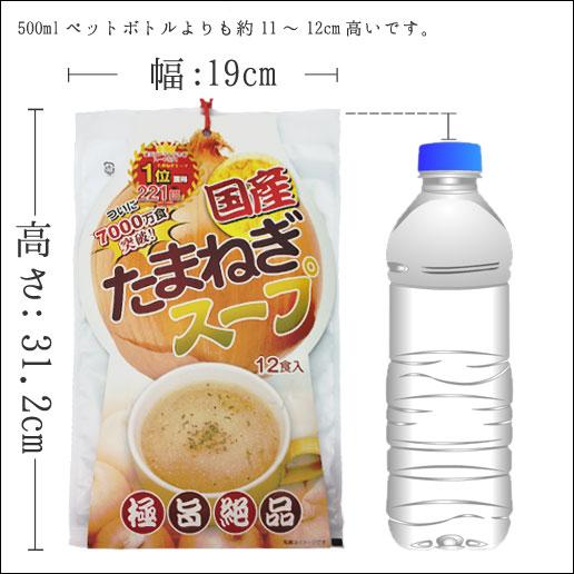 送料無料 お試し  淡路島産 国産たまねぎスープ 12包