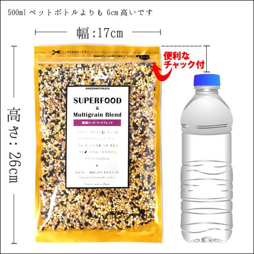 【完売しました!】スーパーフード雑穀 300g 送料無料 雑穀 雑穀米 お試し マクロビ スーパーフード アスリートフード superfoods 自然の館