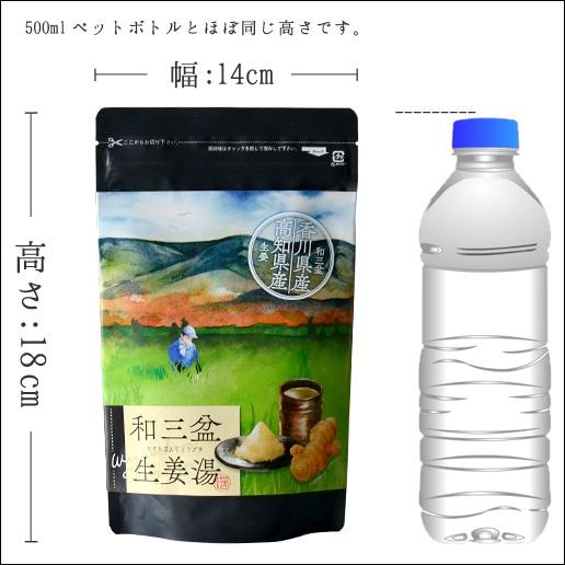 \新発売/ 和三盆生姜湯 合計約24杯分 (165g×2) [ 和三盆 生姜湯 生姜 香川 高知 自然の館 ]