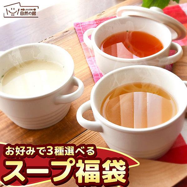 送料無料 全7種類のスープから3つ選べるスープ福袋 スープ ランキング 即席 インスタント 手軽 弁当 料理 玉ねぎ 国産 玉葱スープ タマネギスープ 簡単 調味料 おためし お試し 自然の館 秋