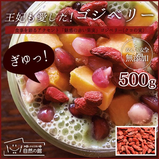 【完売しました!】送料無料 クコの実 枸杞子 ドライフルーツ ゴジベリー 500g