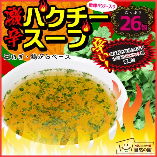 【完売致しました!ありがとうございます!】送料無料 パクチー激辛スープ  うまい 即席 インスタント メール便 おためし スープ 香菜 コリアンダー パクチー