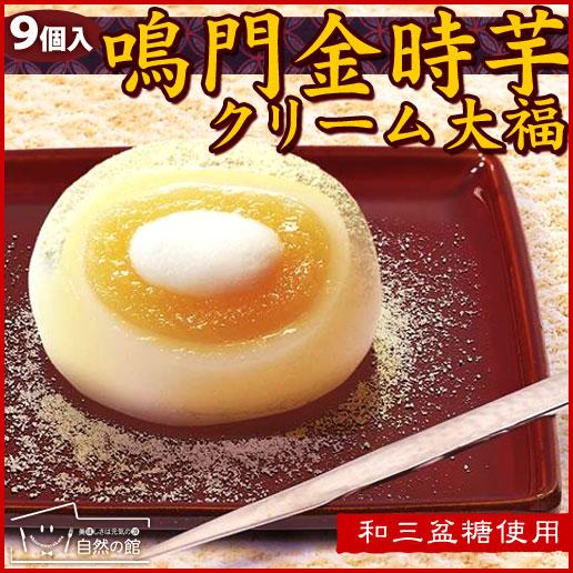 送料無料 鳴門金時芋クリーム大福 9個入 和三盆糖使用