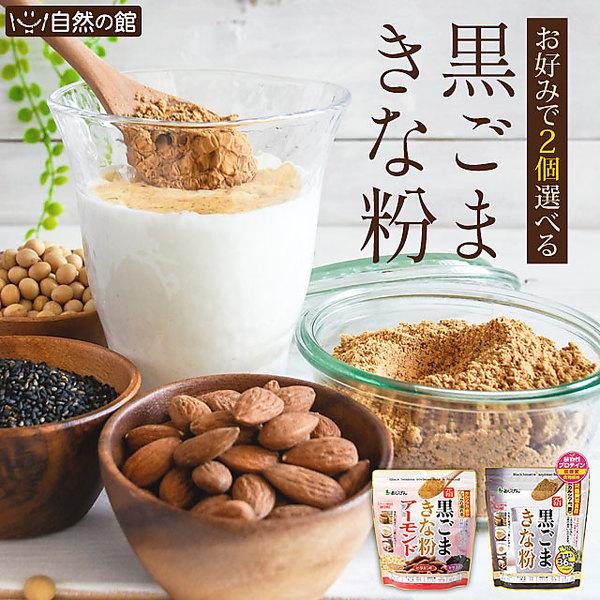 選べるきな粉 2種類から2種類選べる 送料無料 きな粉福袋 きなこ(保健機能食品) 大豆 特集