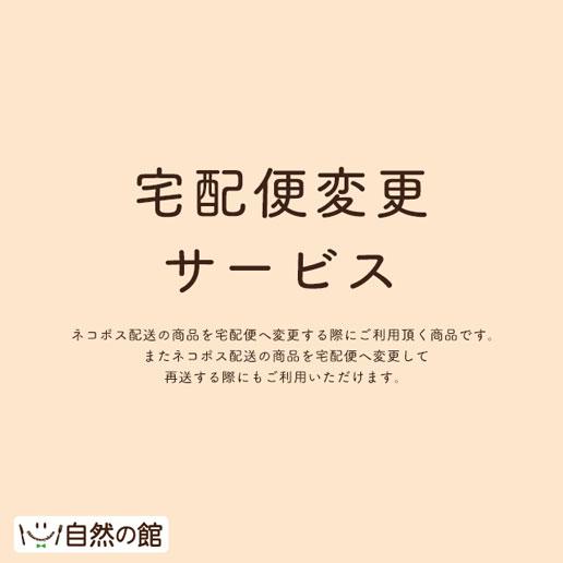 【自然の館】 宅配便変更サービス (旧 快速便)