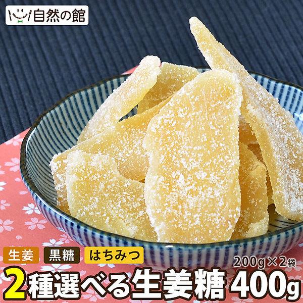 4種から2つ選べる はちみつ生姜糖 ゆず風味生姜糖 生姜甘納豆  黒糖生姜甘納豆 からお好きに選べる