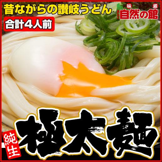 ポスト投函 伝説の極太麺4人前(200g×2)讃岐うどん 麺 【完了12~1】
