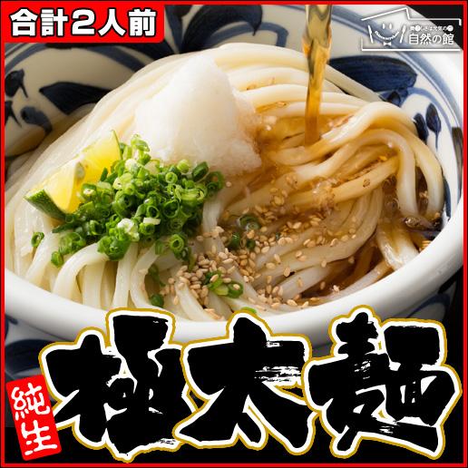伝説の極太麺2人前(200g)讃岐うどん 麺【メルマガ明細】