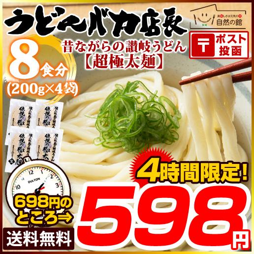 【4時間限定タイムセール 12/25 20:00~23:59】【49%OFF!】【数量限定!】伝説の極太麺8人前(200g×4)讃岐うどん 麺