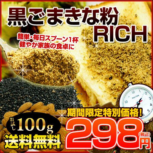 【ワンデー限定衝撃価格】2  【送料無料】 お試し黒ごまきな粉RICH 【お試し】