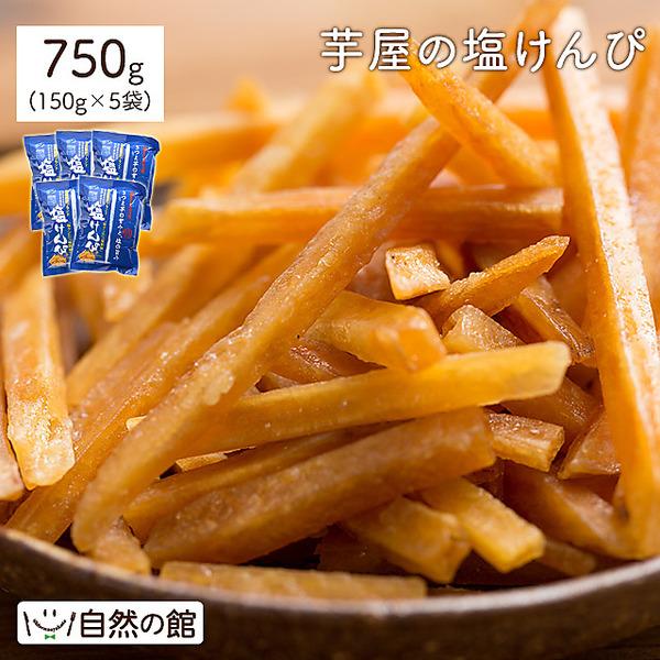 送料無料 芋屋の塩けんぴ 5個セット 芋けんぴ けんぴ 芋 塩 まとめ買い 秋
