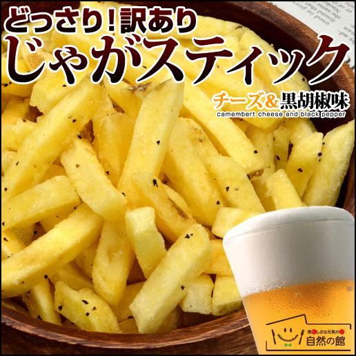送料無料 訳ありどっさり じゃがスティック チーズ&黒胡椒味 100g【完了2~3】