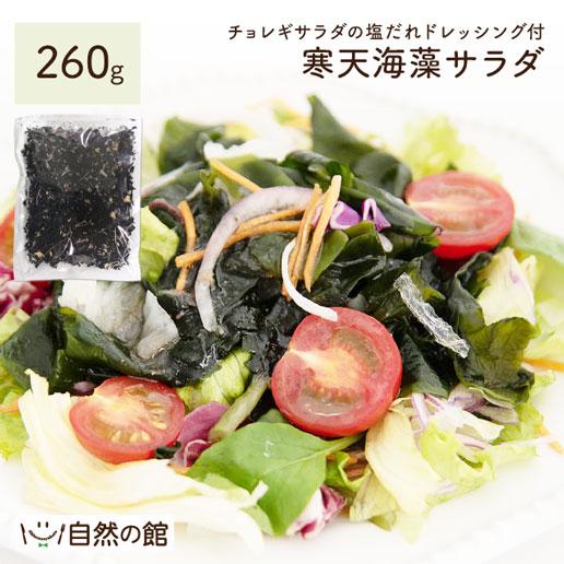 送料無料 サラダが簡単♪ 寒天海藻サラダ メガ盛260g [ ダイエット 美味しいサラダ わかめ ワカメ 海藻サラダ 寒天 かんてん 若布 業務用 健康 料理 おかず ]