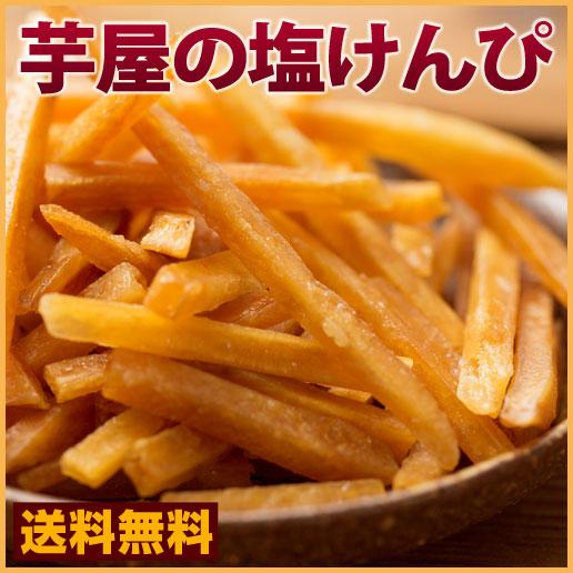 送料無料 芋屋の塩けんぴ 115g 【レシート6~7】