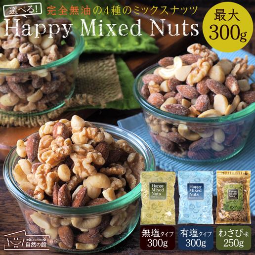 送料無料 選べるハッピーミックスナッツ 300g おつまみ 無塩 有塩 無油 ロースト 素焼き 贅沢 ナッツ おつまみ ミックスナッツ happy mixed nuts