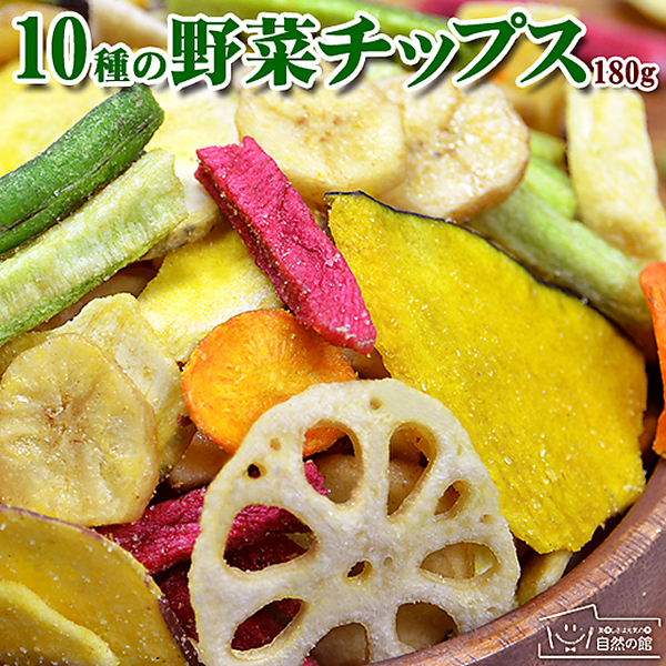 10種の野菜チップス 180g 送料無料 野菜チップス 野菜スナック 乾燥野菜 ベジタブル インスタ映え 家飲み 宅飲み 再入荷
