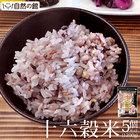 国産 十六穀米 240g×5 1200g 送料無料 五つ星の雑穀米 [雑穀 雑穀米 セット 業務用 ごはん]