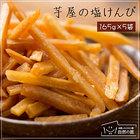【2019PM9】送料無料 芋屋の塩けんぴ 5個セット 芋けんぴ けんぴ 芋 塩 まとめ買い 秋