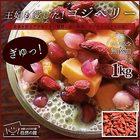 【完売しました!】送料無料 クコの実 枸杞子 ドライフルーツ ゴジベリー 1kg