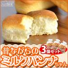 【送料無料】ミルクパンナちゃん3個セット 詰め合わせ 100日保存可能の美味しい乾燥パン 保存食