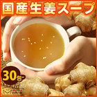 送料無料 国産生姜使用 生姜スープ 生姜ダイエット スープ屋さんの極旨絶品 生姜スープ 30食入