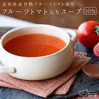 【送料無料】 高知県日高村のフルーツトマト入りスープ10包 おためしネット限定 ( お試しセット 限定)