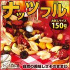 ナッツフル 150g お試し ナッツ&フルーツ+カラフルチョコ [ アーモンド ナッツ ピーナッツ ドライフルーツ かわいい 楽しい お菓子]