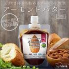 \ついに日本初上陸!/アーモンド100%使用 アーモンドバター 180g [ 無添加 砂糖不使用 無塩 アーモンド(Almond) 調味料 隠し味 自然の館 ]