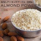 アーモンド プードル 500g almond powder ゆうパケット便 送料無料 アーモンド ナッツ おやつ お菓子 製菓 製菓材料 業務用 大容量 アーモンドプードル アーモンドパウダー
