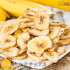 バナナチップス 200g ドライ 送料無料 保存に便利なチャック付き [ ココナッツオイル使用 サクサク食感 フィリピン産 フルーツ お試しサイズ 自然の館 ] 再入荷