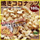 ココナッツチップス180g 贅沢な焼きココナッツ スーパーフード [ ココ ナッツ ココナツ ココナッツ ココナツチップス ロースト お菓子 ナッツ おやつ ]