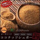 オーガニックココナッツシュガー 300g ココナッツ 砂糖 低GI 調味料 シュガー 有機 オーガニック JAS認定 自然の館