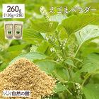 えごまパウダー 260g(130g×2) スーパーフード[健康 栄養 オメガ3 えごま 荏胡麻 え油 体質改善 必須脂肪酸 αリノレン酸 ]中国産 国内加工