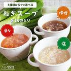 3種類から1つ選べる ねぎスープ 送料無料 スープ 味噌 辛々 塩 即席 インスタント ネギ 味源 自然の館