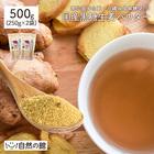 黒糖しょうがパウダー 2個セット 高知県産生姜と沖縄県産黒糖をブレンド 生姜紅茶や黒糖生姜湯等なんでも使える 秋