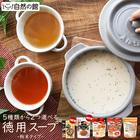 お試し 3種類から2つ選べる得用スープ 得用 国産たまねぎスープ 32杯分 高知県産 フルーツトマト入りスープ 20杯分 国産 生姜スープ 33杯分 [ 通販 お試し ご当地 ] 秋