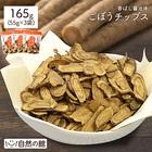ごぼうチップス 75g×2 お菓子 駄菓子 野菜 根菜 ゴボウ 牛蒡 やさい おつまみ おやつ 家飲み 宅飲み