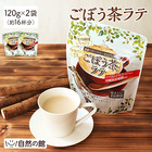 牛乳いらず ごぼう茶ラテ 2個セット 120g(約8杯分)×2 ごぼう 牛蒡 ゴボウ ごぼう茶 茶 ラテ カフェインゼロ 食物繊維 ポリフェノール
