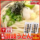 ポスト投函 伝説の極太麺4人前(200g×2)讃岐うどん 麺 【メルマガ明細】
