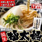伝説の極太麺2人前(200g)讃岐うどん 麺【レシート5】