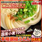 ポスト投函 常温 伝説の極太麺4人前(200g×2)讃岐うどん 麺 【100P1~2】