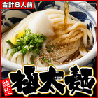 【数量限定!】伝説の極太麺8人前(200g×4)讃岐うどん 麺【メルマガ会員様限定】