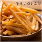 送料無料 芋屋の塩けんぴ 165g 芋けんぴ けんぴ 塩 【完了2~3】