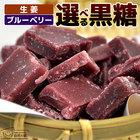 2種類から2個選べる 沖縄黒糖 黒糖 2種類から組み合わせ自由 ブルーベリー黒糖 生姜黒糖