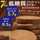 低糖質プロテインクッキー ココア味 プロテイン ダイエットクッキー 大豆パウダー使用 1日6枚で1週間分 再入荷